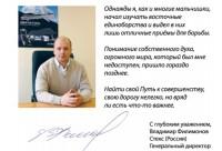 Письмо генерального директора
