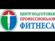Центр подготовки профессионалов фитнеса