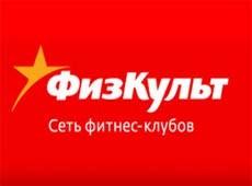 ФизКульт (на Васильевском острове)