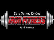 Iron Fitness клуб Мытищи