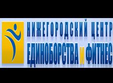 Нижегородский центр Единоборства и Фитнес